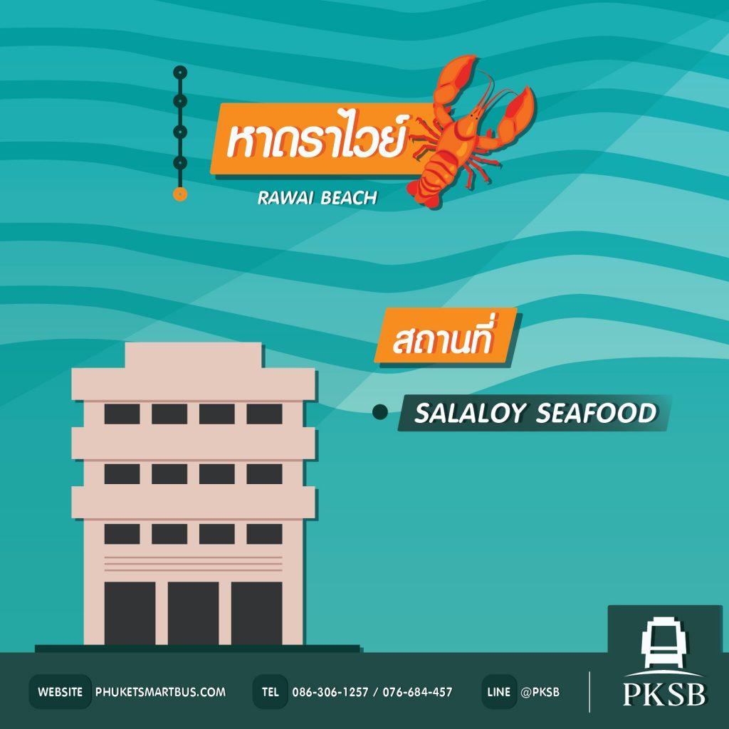 หากราไวย์ - แวะกินกุ้งมังกรเจ้าเด็ดกับภูเก็ตสมาร์ทบัส, PKSB, Phuket Smart Bus