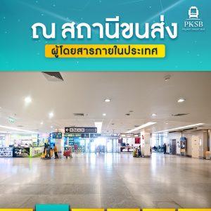 PKSB_Airport_15112018_Wheretobuy_Co1_th