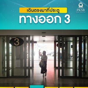 PKSB_Airport_15112018_Wheretobuy_Co2_th